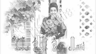 تحميل اغاني ذكرى محمد تسال على اللي راح (اغنية تونسية ) MP3
