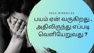 How to overcome fear in tamil   Tamil motivation
