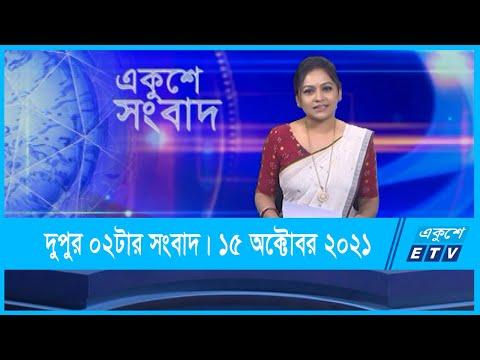 02 PM News || দুপুর ০২টার সংবাদ || 15 October 2021 || ETV News