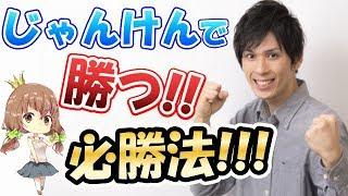 【必見】じゃんけんに勝つ5つの必勝法を伝授!!