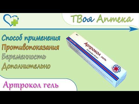 Térdízület kezelése ízületi gyulladás és ízületi gyulladás