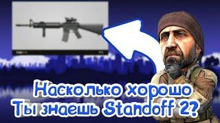 НАСКОЛЬКО ХОРОШО ТЫ ЗНАЕШЬ STANDOOF 2? | Standoff 2 Тест!