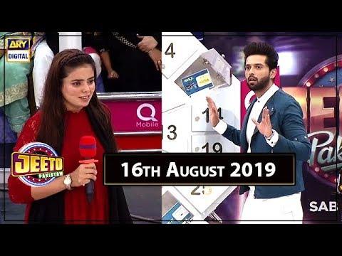 Jeeto Pakistan   16th August 2019   ARY Digital Show