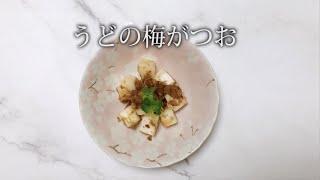 宝塚受験生のダイエットレシピ〜うどの梅がつお〜のサムネイル画像