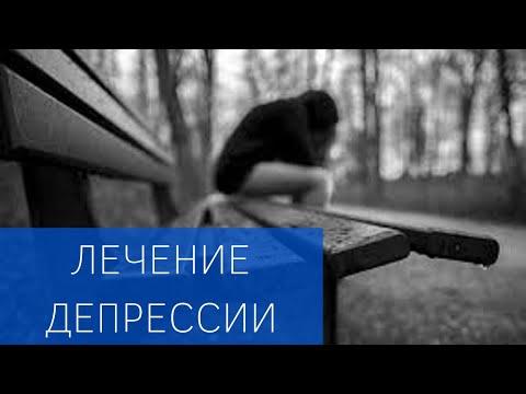Эффективное лечение депрессии