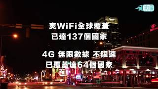 Wifi蛋 ,Trvel Pocket Wi-Fi available at SONGWIFI