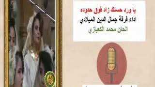 تحميل اغاني فرقة معهد جمال الدين الميلادي - يا ورد حسنك MP3