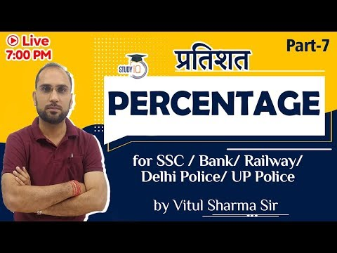 Percentage Maths Class ||SSC / Bank /Railway/Delhi Police || Part 7 || by vitul sir ||Study IQ
