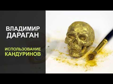 Как сделать золотой череп