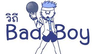 วิถี Bad Boy