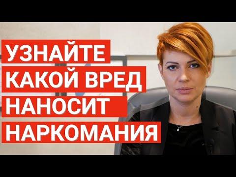 Последствия наркомании. Аддиктолог Светалана Владимировна о том какой вред наносит наркозависимость?