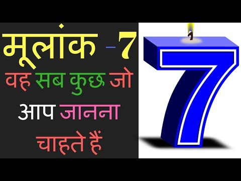 Numerology |  Number 7 Basic Information | मूलांक 7 | अंक 7 | Astro With Ashish Mp3