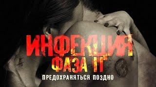 Инфекция: Фаза 2 / Фильм ужасов HD