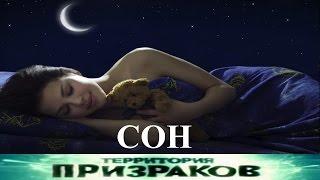Сон. Территория Призраков. Серия 77.