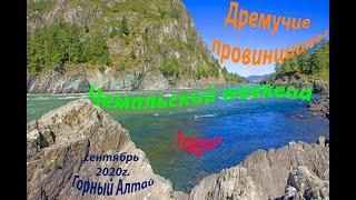 1c.Чемальский weekend. Дремучие провинциалы. Горный Алтай сентябрь 2020г.