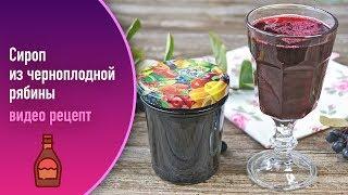 Сироп из чернополодной рябины — видео рецепт