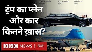Donald Trump का विमान Air Force One और Presidential state car ख़ास क्यों है?