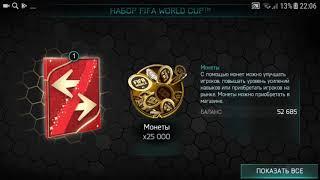 Награда за финал 4 уровня Fifa Mobile World Cup и супер эксперт!