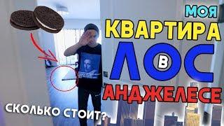 МОЯ КВАРТИРА В ЛОС-АНДЖЕЛЕСЕ   ТУР *влог*
