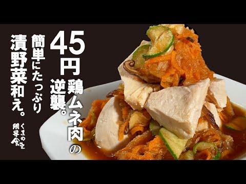 , title : '【一瞬でできちゃった】100g45円の鶏ムネ肉の逆襲。~超しっとり鶏の簡単10分漬け野菜和え~