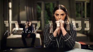 נסרין קדרי - לובשת חיוך (קליפ רשמי) Nasrin Kadri