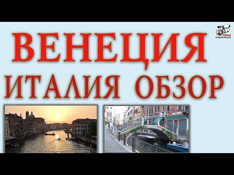 Как осмотреть Венецию в Италии. Где ходить. Подробный обзор.  Рассказ о достопримечательностях.