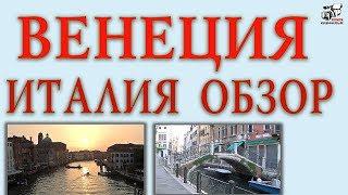 Смотреть онлайн Описание главных достопримечательностей Венеции