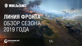 «Линия фронта». Обзор сезона 2019 года