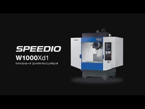 W1000Xd1 製品紹介