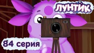 Лунтик и его друзья - 84 серия