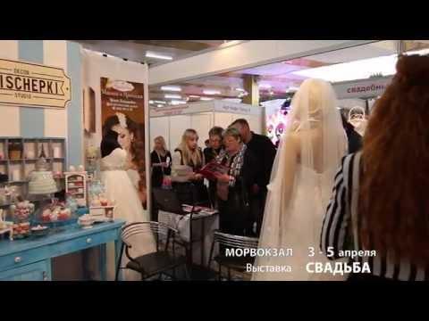 Выставка Свадьба 2015 репортаж