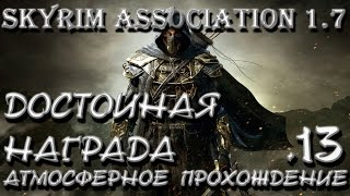 Новый Титул ● The Elder Scrolls Skyrim Association 500+ Mods #13 [60FPS PC]