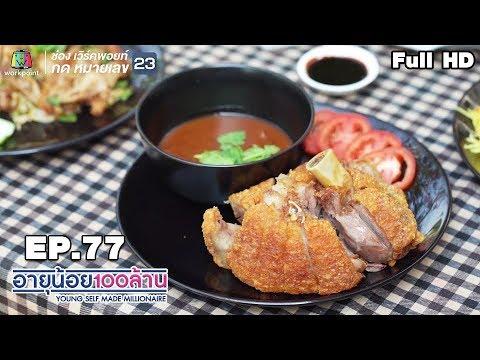 อายุน้อย ร้อยล้าน | EP.77 | Mai เม็ดบัว เมนูเงินล้านท้าพิสูจน์ ขาหมูกรอบ by Chef Day