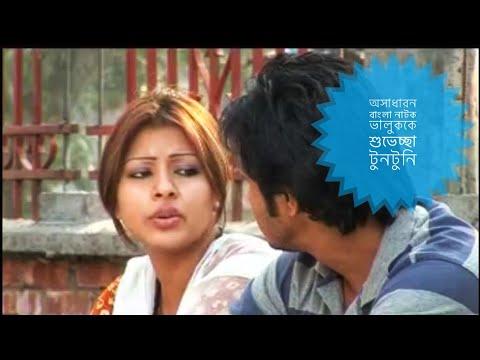 Valukke Shuvechha Tuntuni/bangla natok/Director:Ashutosh Sujan/Tinni/Emon