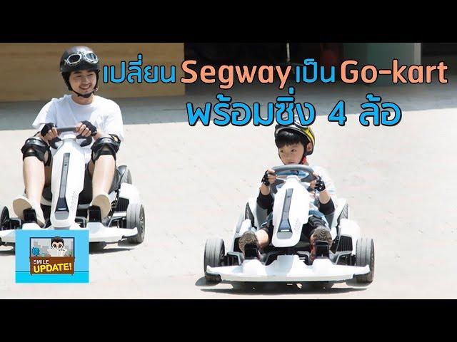 Smile Update: แปลงร่างสกู๊ตเตอร์ Segway เป็นรถ Go-kart พร้อมซิ่งแบบ 4 ล้อ
