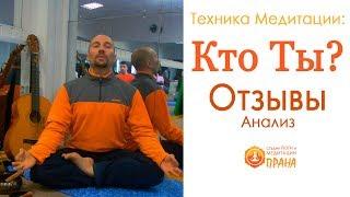 Отзывы и анализ Медитации Кто ты, Медитация Я не тело, Техника Медитации Кто я