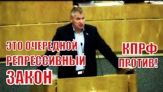 Депутат против закона о «вовлечение несовершеннолетнего в участие в несанкционированных митингах»!