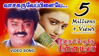 Vaasa Karuvepilaiye  Siraiyil Pootha Chinna Malar Tamil Movie HD Video Song