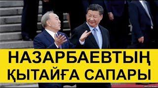 Назарбаевтың Қытайға сапары | Басты тақырып