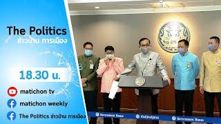 Live : รายการ The Politics ข่าวบ้านการเมือง 1 มิถุนายน 2563   จับกระแส พปชร แตก เขี่ย 4 กุมาร