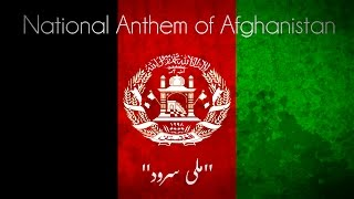 National Anthem of Afghanistan- ملی سرود [Milli Surood]