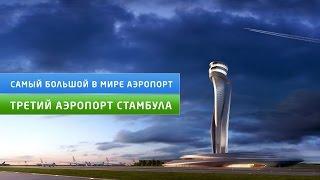 Самый большой аэропорт в мире уже построен наполовину
