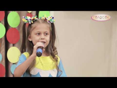 """Академия """"Голосок"""".  Алиса Дикусар - """"Веселая песенка"""""""