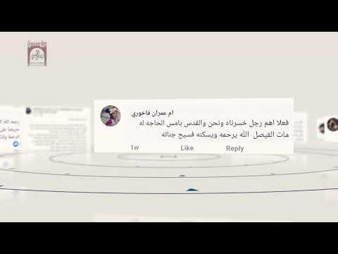 كيف تذكر الفلسطينيون الشهيد فيصل الحسيني في ذكرى رحيله الثامنة عشرة