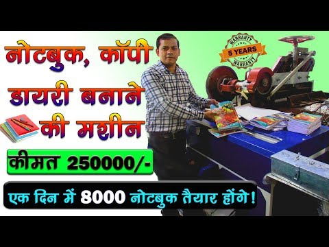 Notebook Making business in low investment india | New manufacturing business in low investment 2019