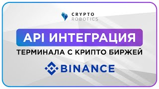 Binance. API Интеграция Терминала Cryptorobotics с Биржей Бинанс.