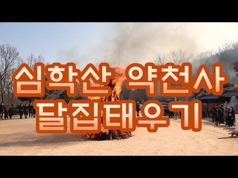 정월대보름 달집태우기 행사 영상