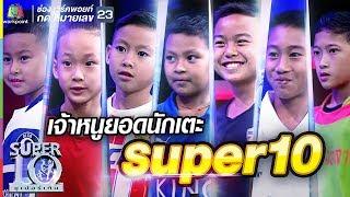 รวมพลัง 7 แข้งจิ๋ว Super10 พิชิตฝัน ลัดฟ้า ชมแมตช์ระดับโลก | ซูเปอร์เท็น | SUPER 10