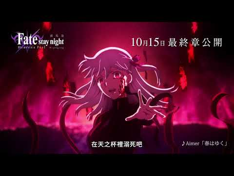 Fate/stay night Heaven's Feel III. spring song電影海報