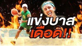 แข่งบาสโคตรเดือด!! | Bie The Ska VS My Mate Nate